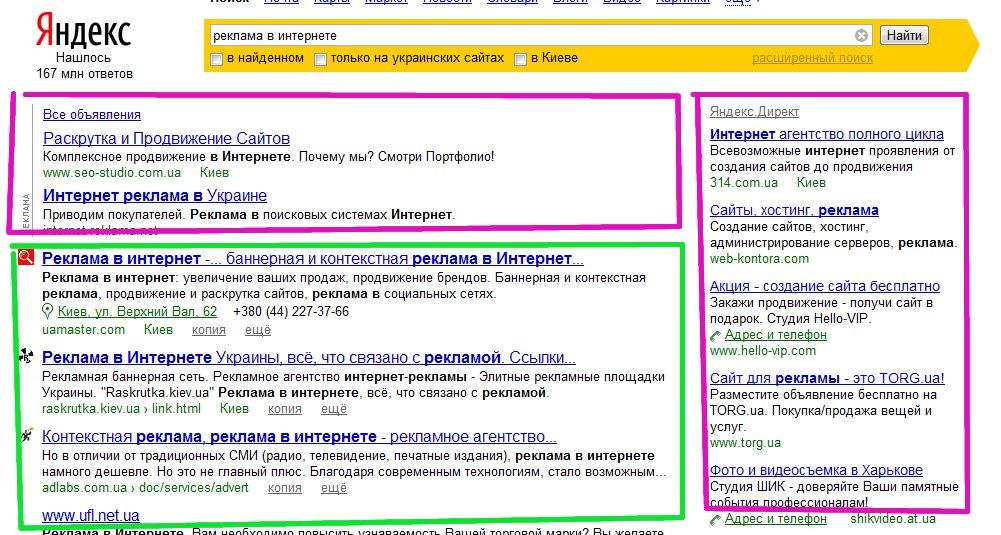 Страница выдачи Yandex