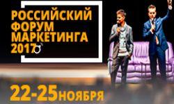 Форум Российского Маркетинга 2017